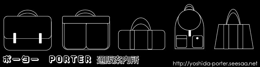 http://yoshida-porter.up.seesaa.net/